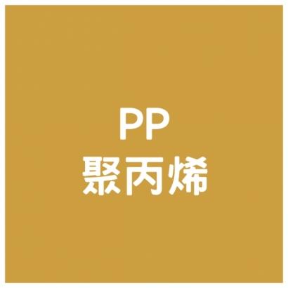 PP - 聚丙烯.jpg