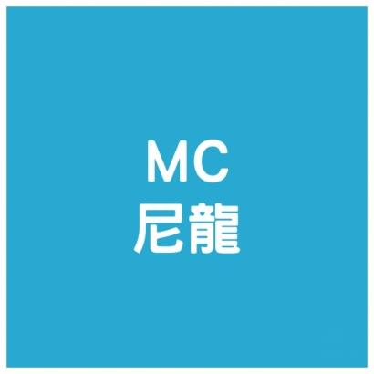 MC尼龍.jpg