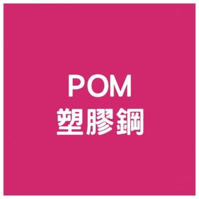 POM - 塑膠鋼.jpg