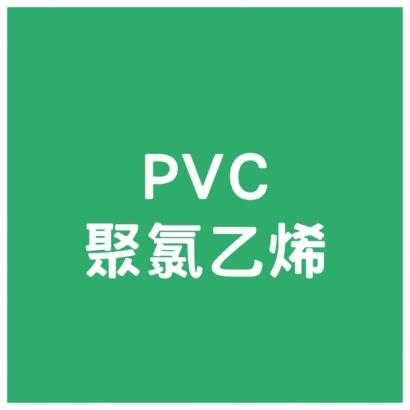 PVC - 聚氯乙烯.jpg