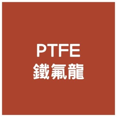 PTFE - 鐵氟龍.jpg