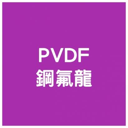 PVDF - 鋼氟龍.jpg
