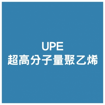 UPE - 超高分子量聚乙烯 _1_.jpg