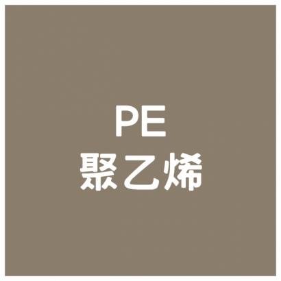 PE - 聚乙烯.jpg