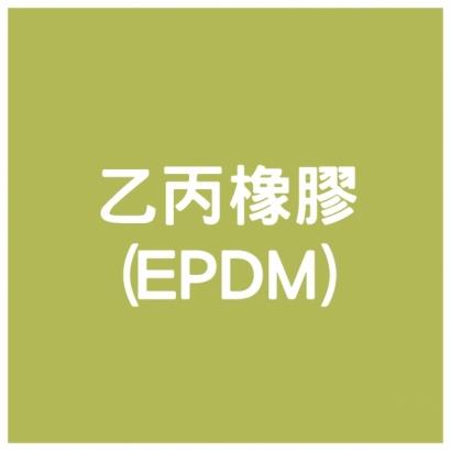 乙丙橡膠 _EPDM_.jpg