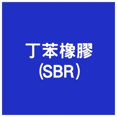 丁苯橡膠_SBR_.jpg