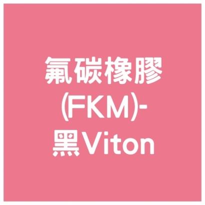 氟碳橡膠_FKM_-黑Viton.jpg