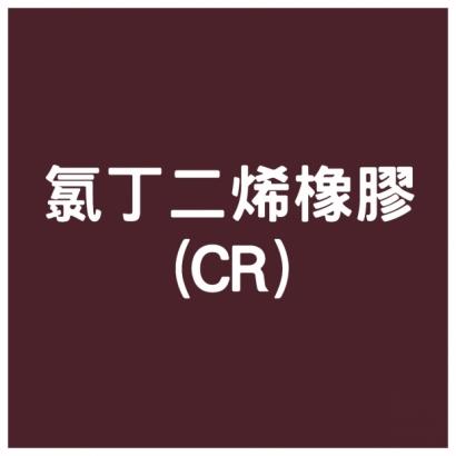 氯丁二烯橡膠 _CR_.jpg
