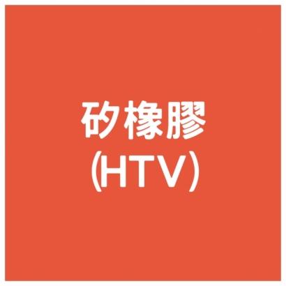 矽橡膠_HTV_.jpg